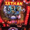 「CR ZETMAN THE ANIMATION FPK」本日の結果は!? (地獄から天国の2日分更新)