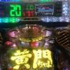 「遊パチCR咲SAKI」と「1パチCR黄門ちゃま超寿 日本漫遊2700km」本日の結果は!?