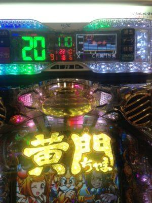 CR黄門ちゃま超寿 日本漫遊2700km