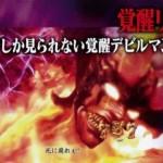 CRデビルマン 覚醒 スペック&リーチ演出紹介・解説
