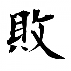 haiboku - コピー