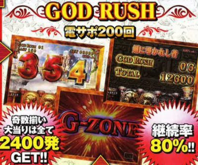 GOD RUSH