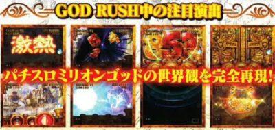 GOD RUSH 演出