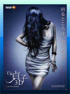 CR3D貞子甘デジ