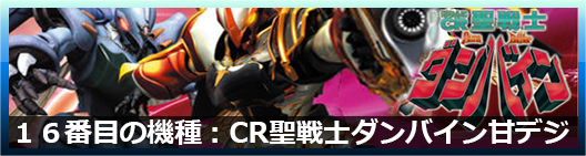 CR聖戦士ダンバイン甘デジ