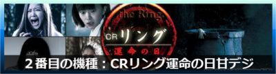 CRリング運命の日甘デジ