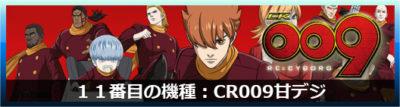 CR009甘デジ