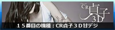 CR貞子3D甘デジ