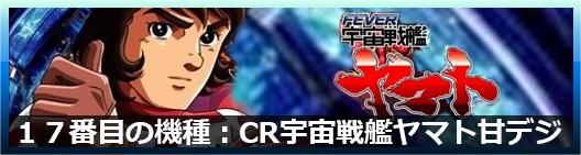 CRフィバー宇宙戦艦ヤマト甘デジ
