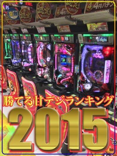 勝てる甘デジランキング2015!