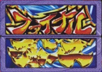 ギンギラパラダイス8
