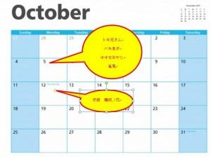 10月予定
