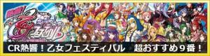 CR乙女フェスティバルライトミドル