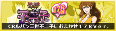 CRルパン三世不二子におまかせ178Ver.