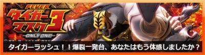 CRタイガーマスク3