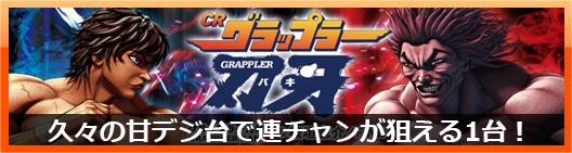 CRグラップラー刃牙甘デジ
