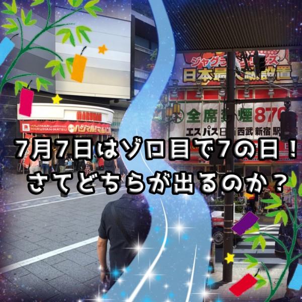 七夕スペシャルイベント