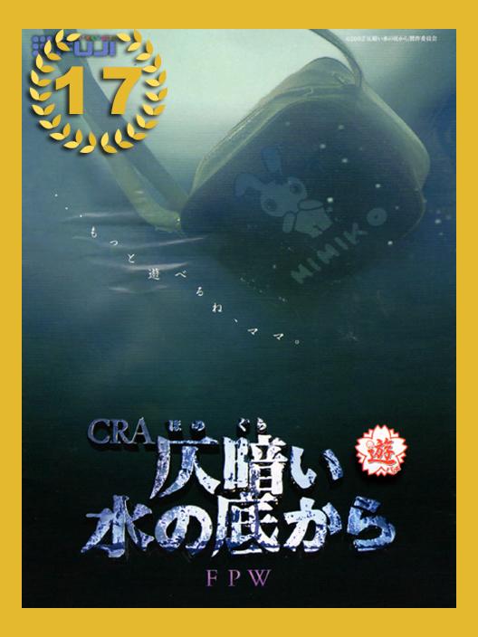 CR仄暗い水の底から甘デジ