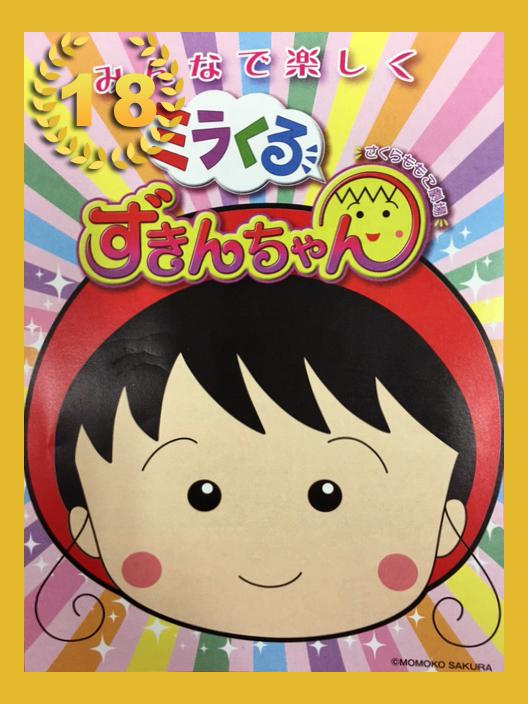 CRミラくるずきんちゃん1/89Ver.