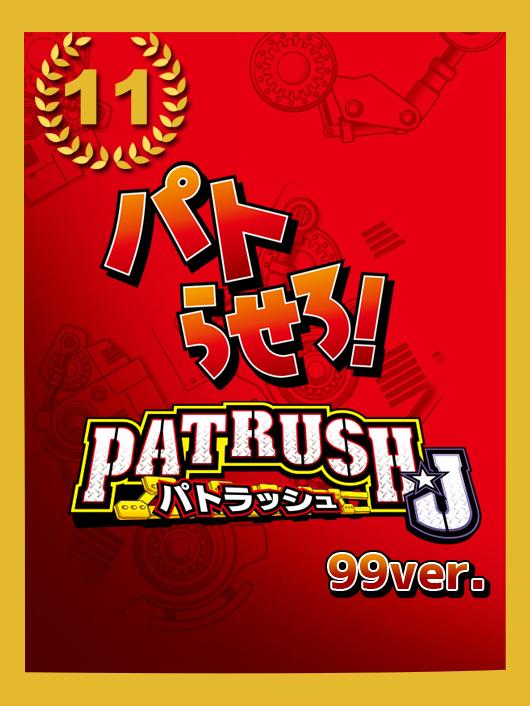 CRパトラッシュJ99Ver