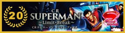 CRスーパーマンリミットブレイクsweet ver