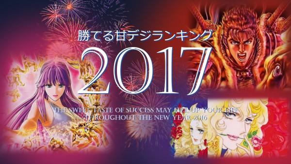 勝てる甘デジランキング2017!!