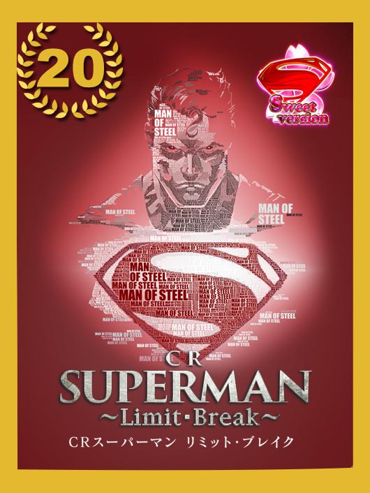 CRスーパーマンリミットブレイクsweet version