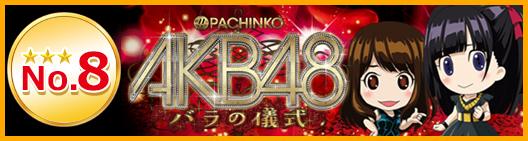 CR AKB48