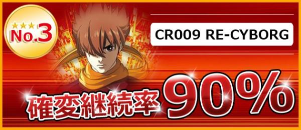 CR009