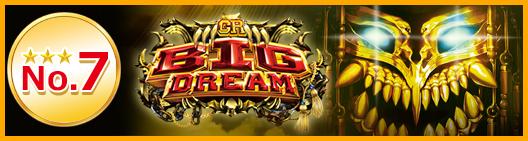 CR BIG DREAM