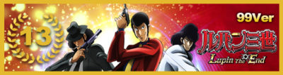 CRルパン三世Lupin the end 甘デジ