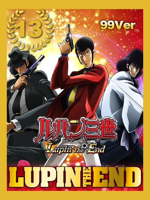 CRルパン三世Lupin the end甘デジ