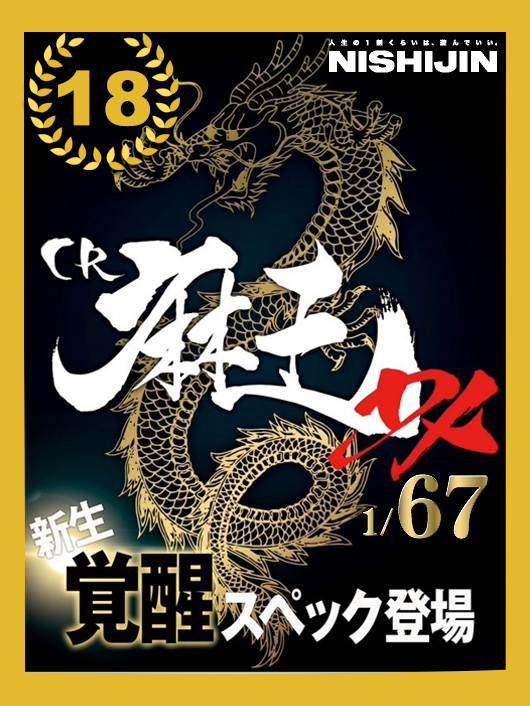 CR魔王DXsp