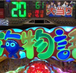 CRA海物語IN沖縄4甘デジ7