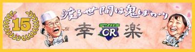 """CR渡る世間は鬼ばかり甘デジ"""""""""""