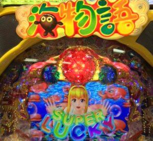1CR海物語IN沖縄4甘デジ