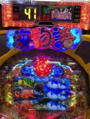 CR海物語IN沖縄4甘デジ3