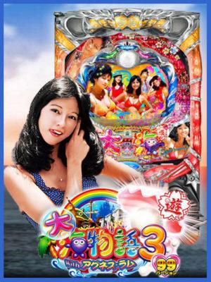 CRA大海物語3 With アグネス・ラム