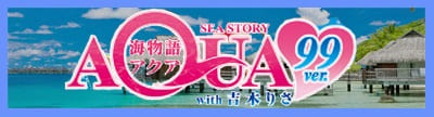 CRA海物語アクア with 吉木りさ