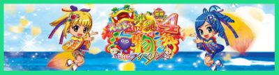 CRAスーパー海物語IN沖縄4甘デジ