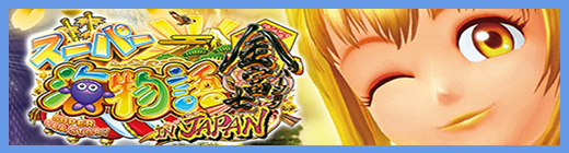 CRスーパー海物語IN JAPAN 金富士バージョン