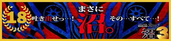 CR弾球黙示録カイジ沼3黒服Ver.甘デジ