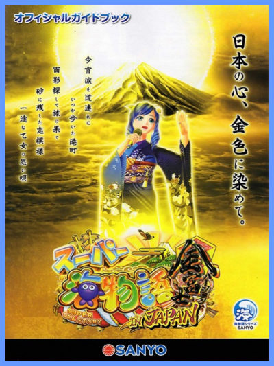CRスーパー海物語 IN JAPAN 金富士バージョン