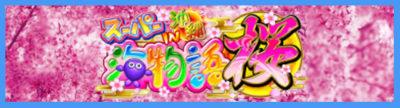 CRスーパー海物語沖海4桜バージョン