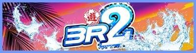 海物語3R2