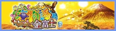 海物語金富士2