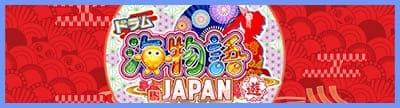 ドラム海物語ジャパン