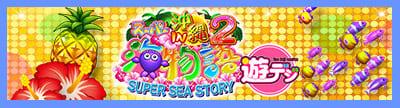 Pスーパー海物語 IN 沖縄2