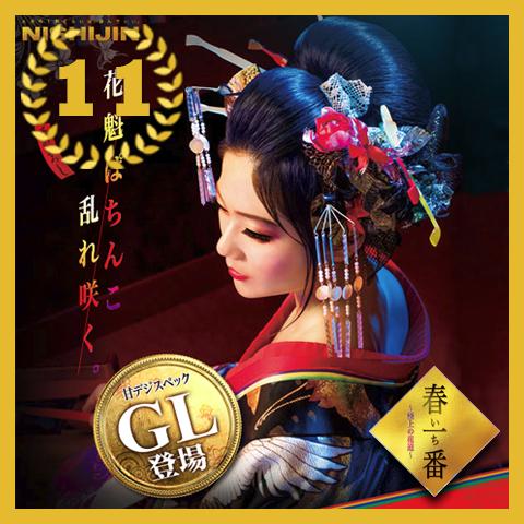 CR春一番~極上の花道~GL甘デジ