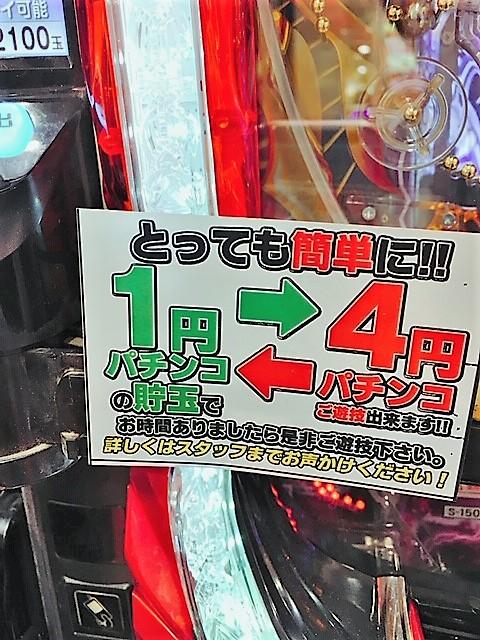 エスパス高田馬場店会員カード